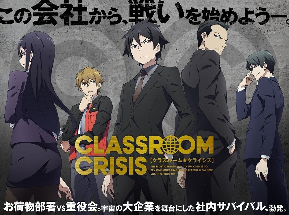 【速報】4月よりTOKYO MX、群馬テレビ、とちぎテレビ、BS11にて「Classroom☆Crisis」の放送が決定
