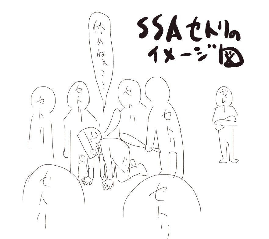 SSAのセトリを絵で描いてみました。 https://t.co/6NwG4uV4hn