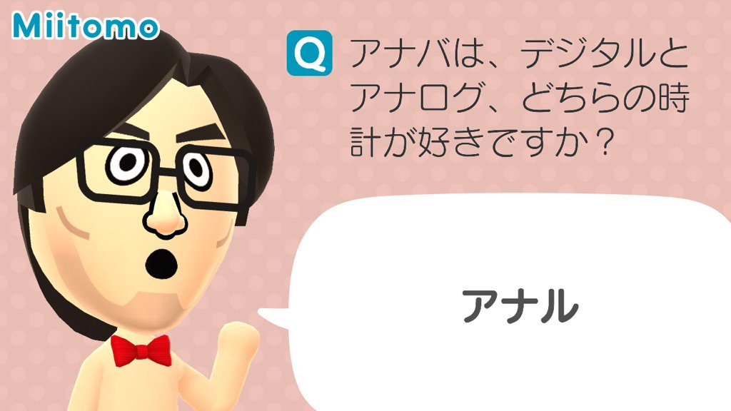 https://t.co/VQEkRlad3f #Miitomo #Miitomo_YfKVKVC https://t.co/IEabC1gsm6