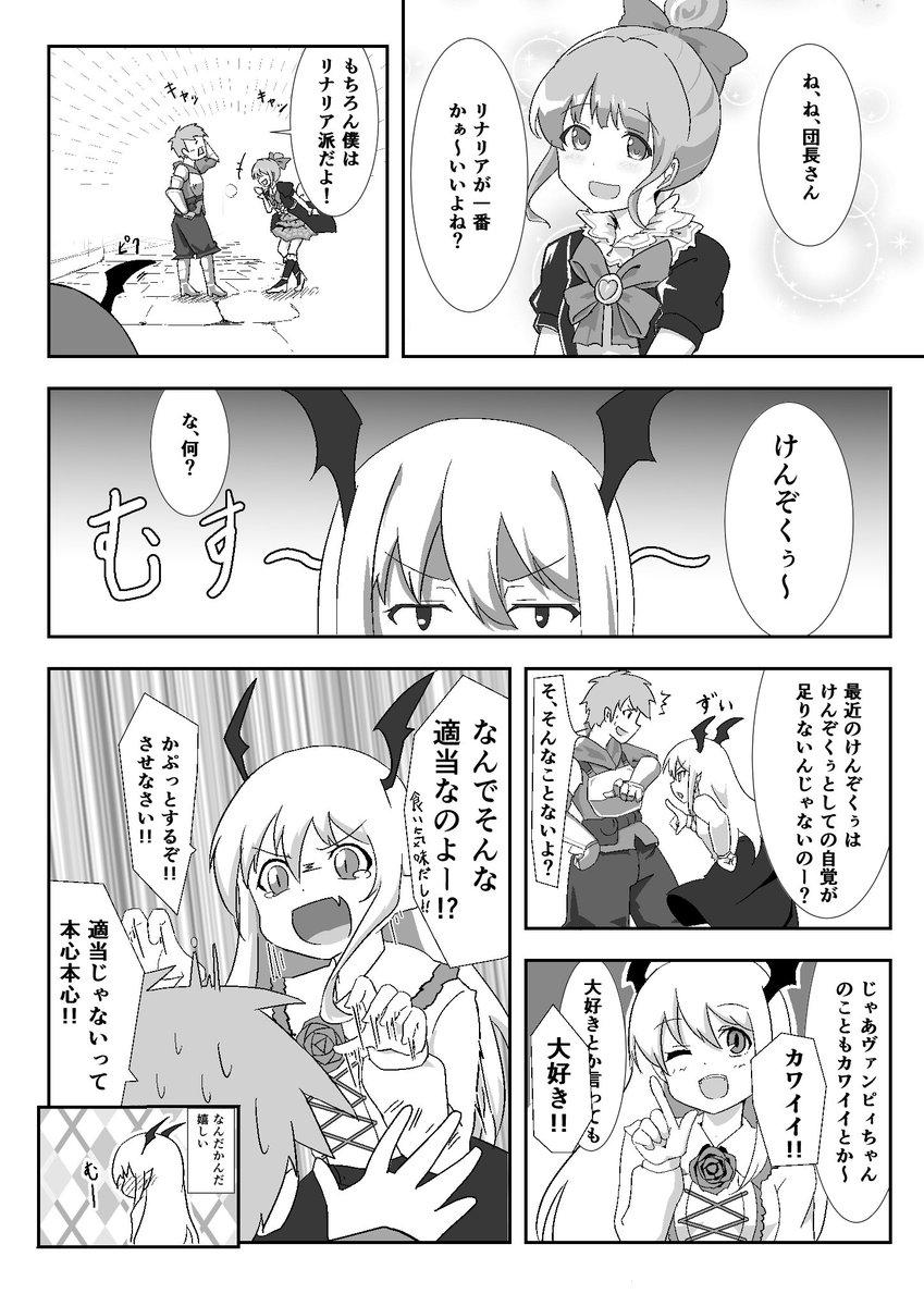 リナリア様をダシにヴァンピィちゃんとイチャつく1P漫画 https://t.co/edZnOSGMBD