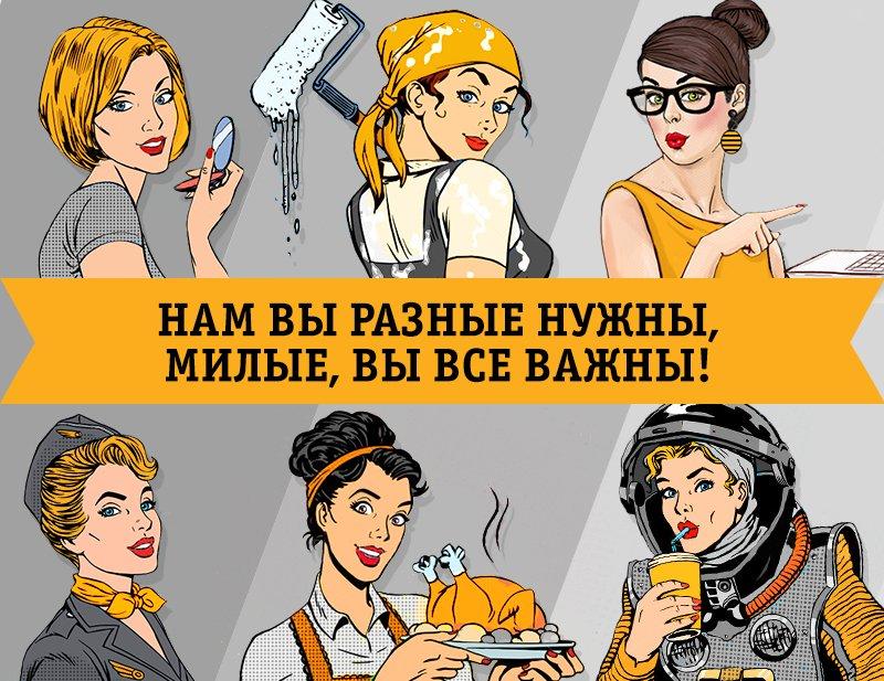 Милые девушки и женщины, с праздником вас! #8марта https://t.co/KNTPqMHx6R
