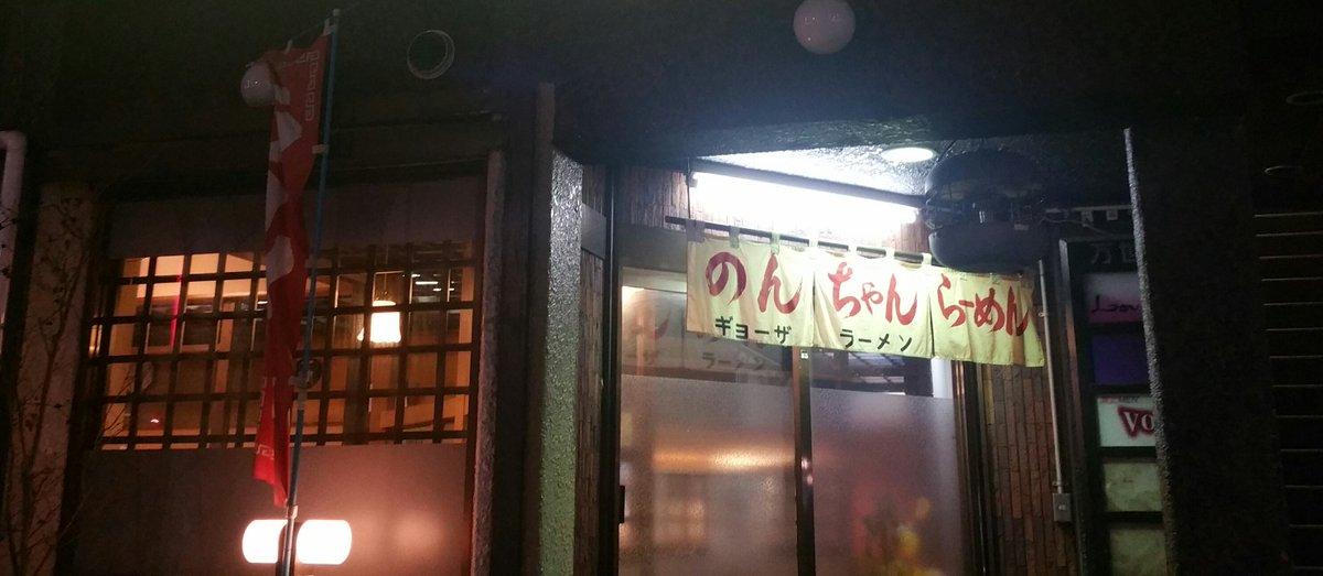 出張で 店長デー行けなかったから………昨夜の食事は 出張先のココ(笑) #NOZOΛΛI https://t.co/ovUtS4fmYv