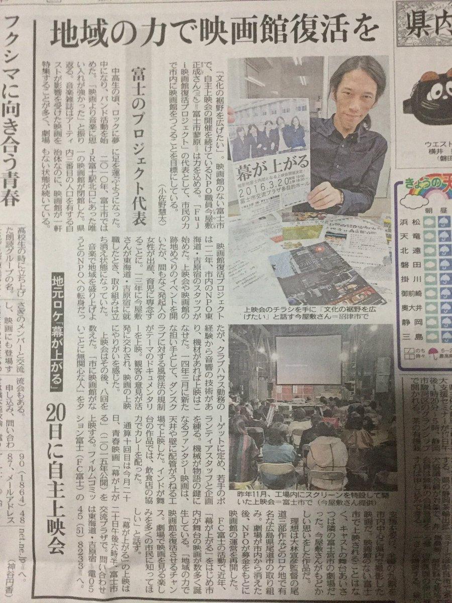 映画館が無くなってしまった富士市に映画館を復活させるため自主上映会を続けているNPOさんが今度の3月20日(日)18:00から「幕が上がる」の上映会を開催するそうです。 https://t.co/vSRnxHxw00