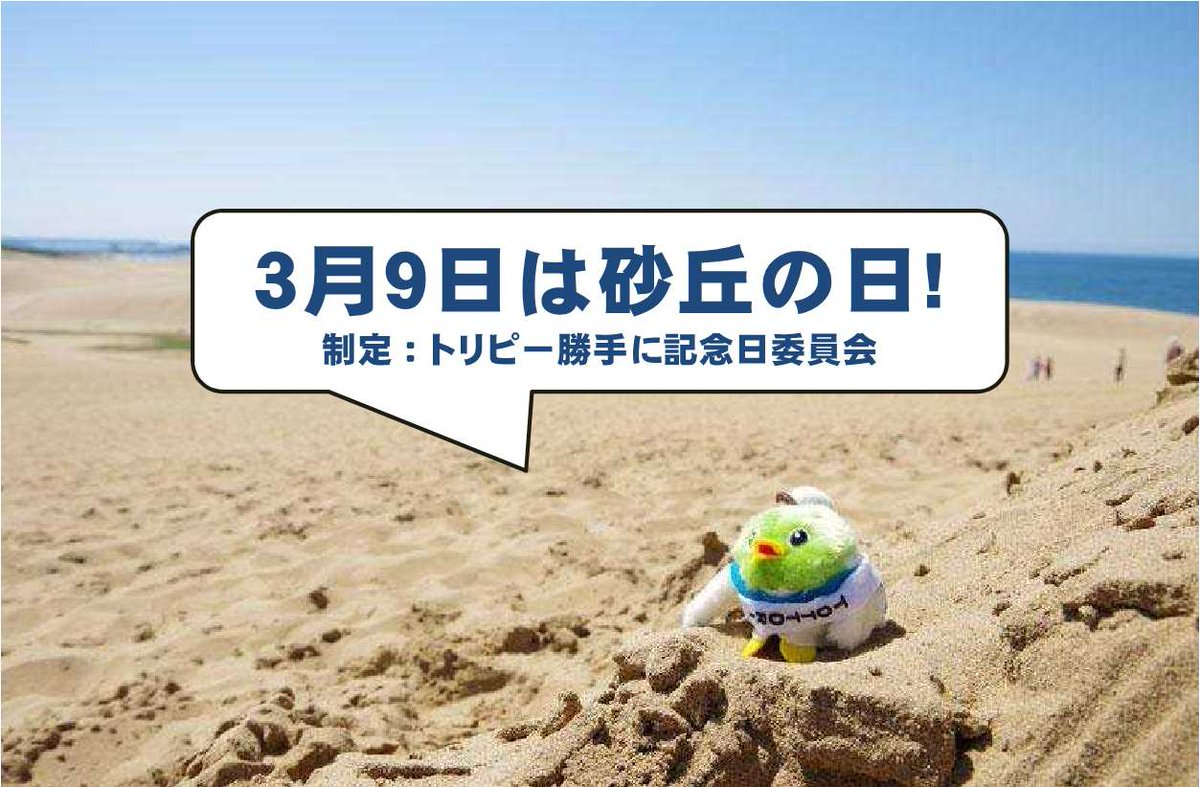 みんなおはよー! 今日3月9日は「砂丘の日」なんだ。さっきボクが勝手に決めたよ みんなの砂丘を大切にね!砂丘からサンキュー! https://t.co/1fc8oUmlUe