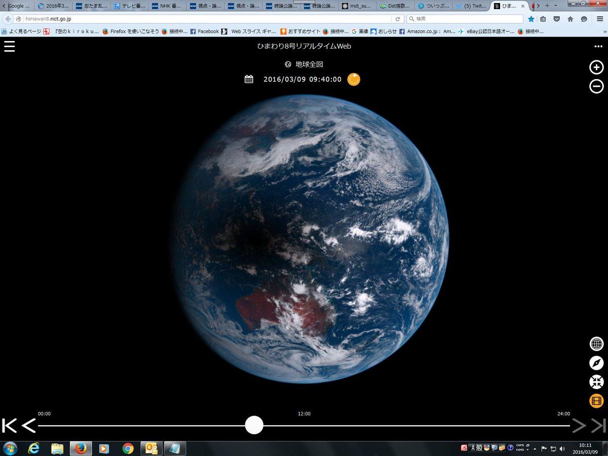 ひまわり8号の衛星画像に注目! インドネシア付近が「月の影」で暗くなっているのが分かります。 https://t.co/lXKWNbfWo0  右下の「動画」をクリックすると(現在でも途中までは分かる)月の影の移動が分かります。 https://t.co/hQbhUmhjZf