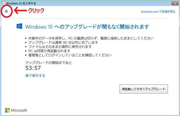 Windows10への自動アップグレードカウントダウン通知について  Microsoft atLife https://t.co/4iJ1qYzwIQ *キャンセルしたい場合は[確認の表示]→[予約の取り消し]ボタンも使用できます。 https://t.co/hbGk5C5hvM