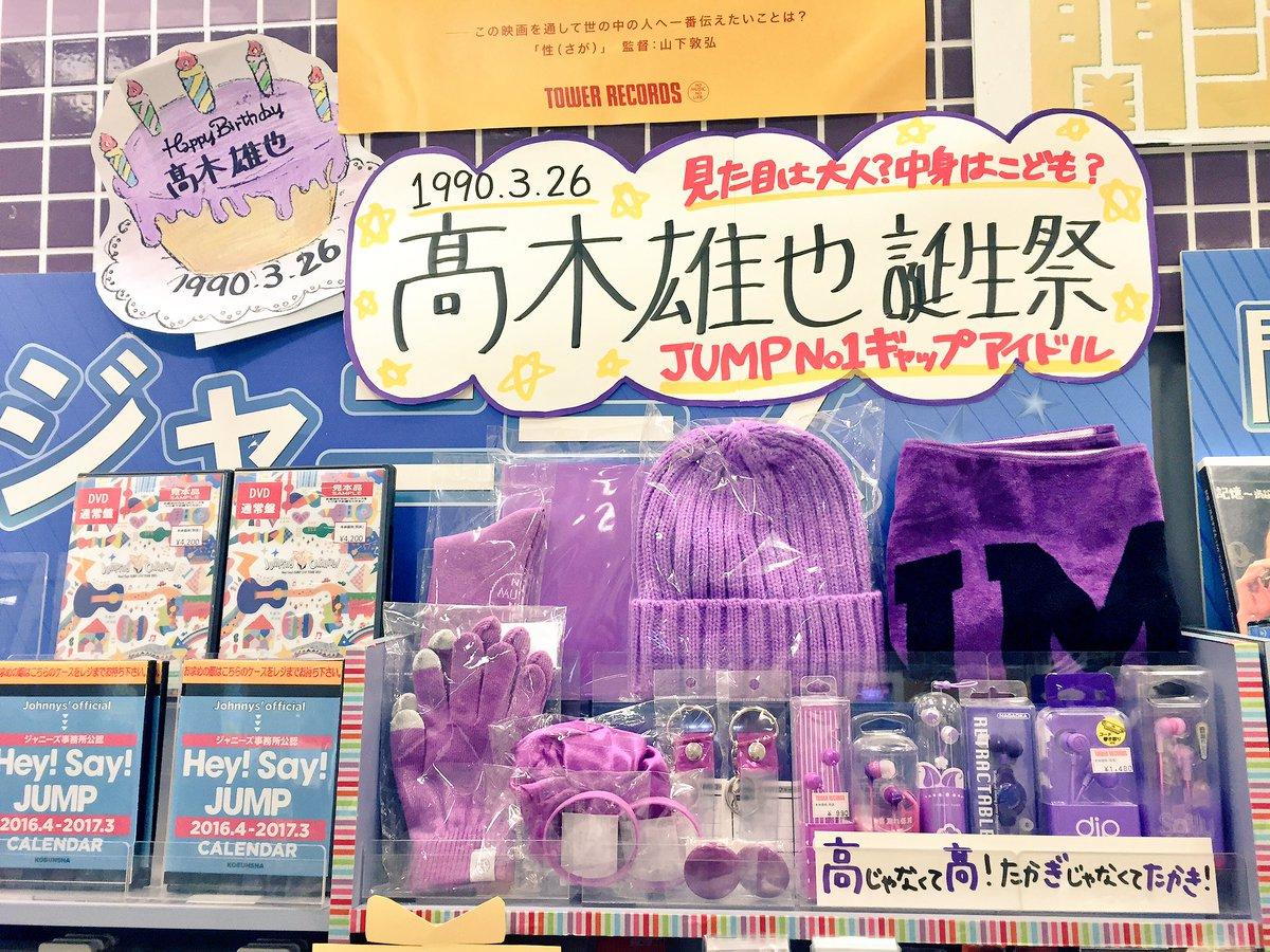 Hey!Say!JUMPお誕生日企画!  改めまして 髙木雄也くん誕生祭開催しました!  紫に染まっております☆ お誕生日まで一緒に盛り上げて いきましょー!  ゆーや!ゆーや! みんなで一緒に! ゆーや!ゆーや! ゆーや!ゆーや! https://t.co/Ze58H7TcwG