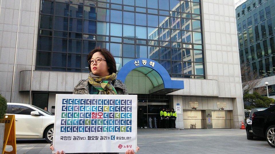 용혜인 노동당 비례대표 후보는 더불어민주당당사에서 1인시위를 했습니다. 박영선 의원의 혐오발언에 대해 침묵으로 일관하고 있는 더불어민주당에 대해 사과와 책임있는 자세를 요구하였습니다. #노동당 #용혜인 https://t.co/3xq1q1OrlI