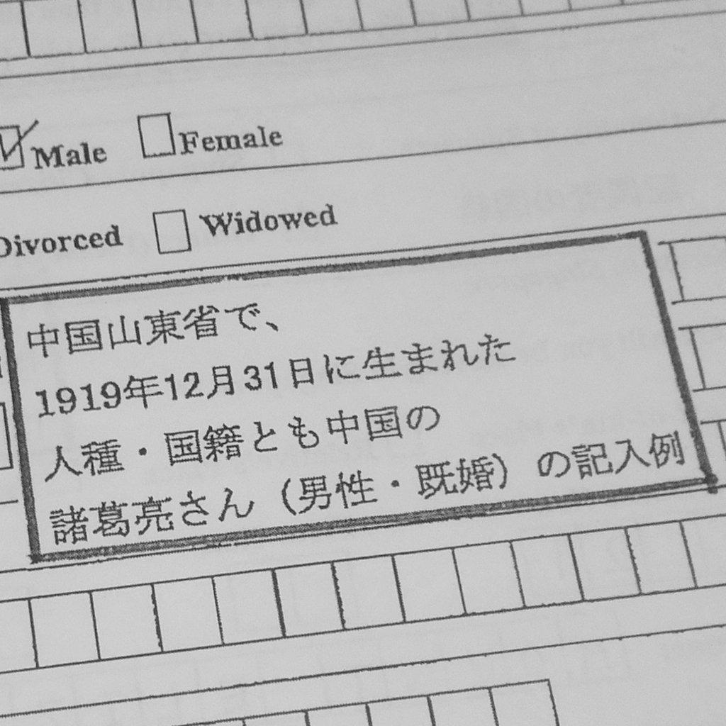 去办某国签证,记入样本的例子不是用张三李四,而是诸葛亮。。。 https://t.co/orCrZSHlCo