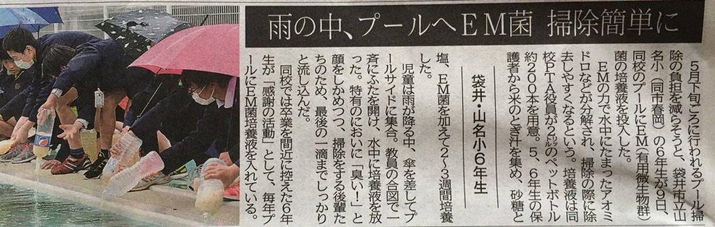 静岡新聞はホントにEM菌が好きだな。学校も学校だがいちいち取り上げる新聞新聞も問題だわ。 https://t.co/d3BD63IVPO