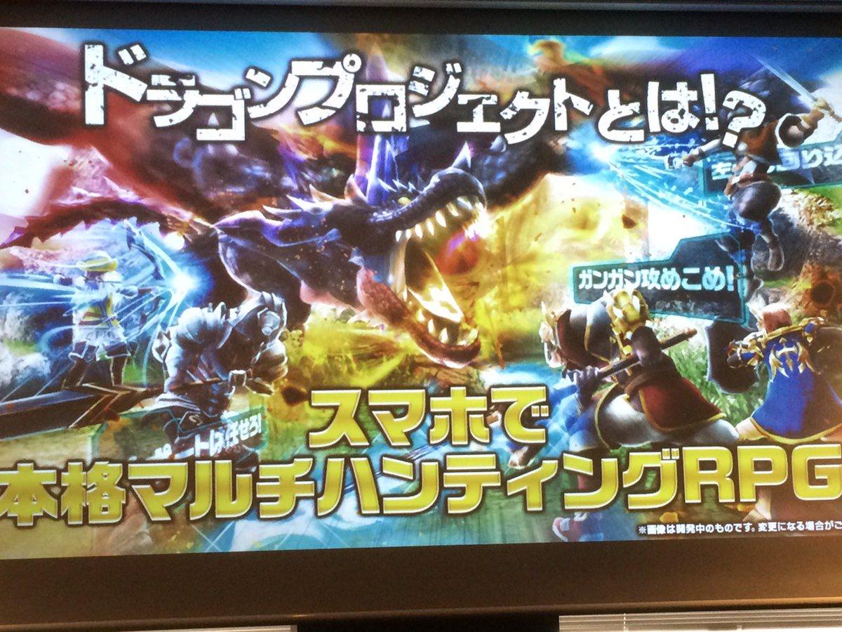 【速報】コロプラ、「ぷにコン」を使った新作アクションRPG『ドラゴンプロジェクト』を発表!! 指一本で広大なフィールドを駆け巡り巨大な敵に挑戦 https://t.co/u9Pzm6Gx28 https://t.co/jN2mDDPs0N