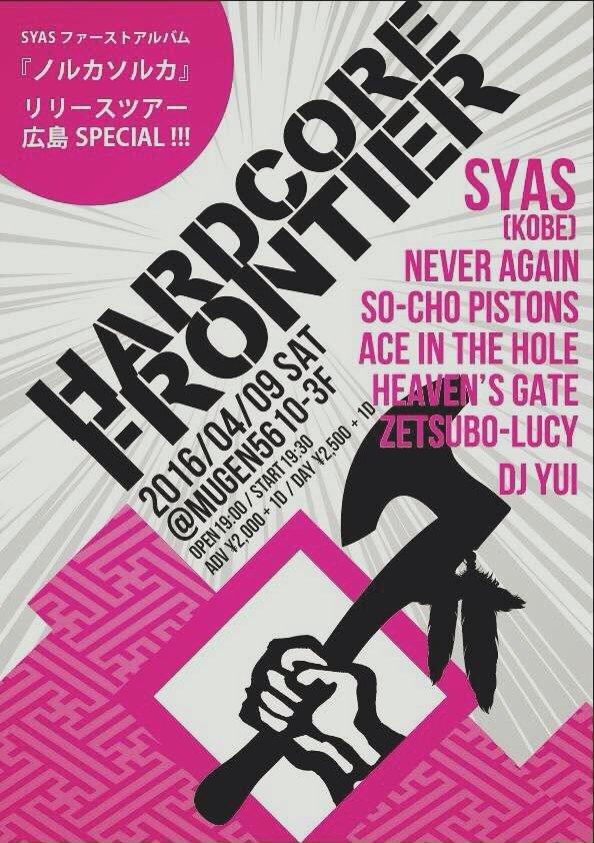 みんな来てね♥ 4月9日 HARD CORE FRONTIER @MUGEN SYAS(神戸) NEVER AGAIN 早朝ピストンズ ACE IN THE HOLE HEAVEN'S GATE 絶望ルーシー DJ_yui https://t.co/4l4S5ia3at