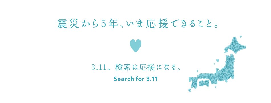 3.11、検索は応援になる。 3月11日、Yahoo! JAPANで「3.11」というキーワードで検索された方おひとりにつき10円が、被災地の復興に携わる団体に寄付されます。 https://t.co/hG8dXIzQCe https://t.co/k2vzw9OHT3