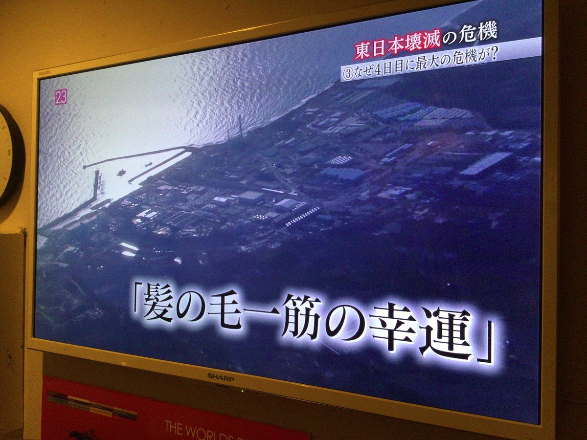 福島原発の1.2.3号機の修羅場が時間差で襲ってきたのは不幸中の幸いだという分析。同時だったら対処できず原発から半径250キロが崩壊していた可能性があった。 #news23 https://t.co/bpDNkdIYDp