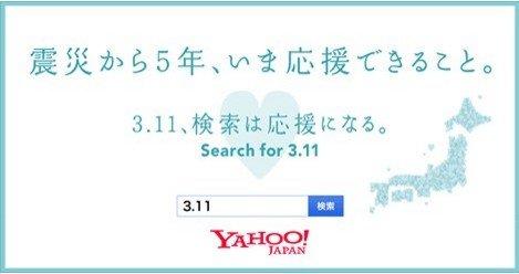 【きょう3月11日は、Yahoo! JAPANで「3.11」を検索】https://t.co/28Wnmq19Re 震災から5年。「3.11」を検索すると、おひとりにつき10円が復興支援のために寄付されます。#検索は応援になる https://t.co/45cKHkm9VA
