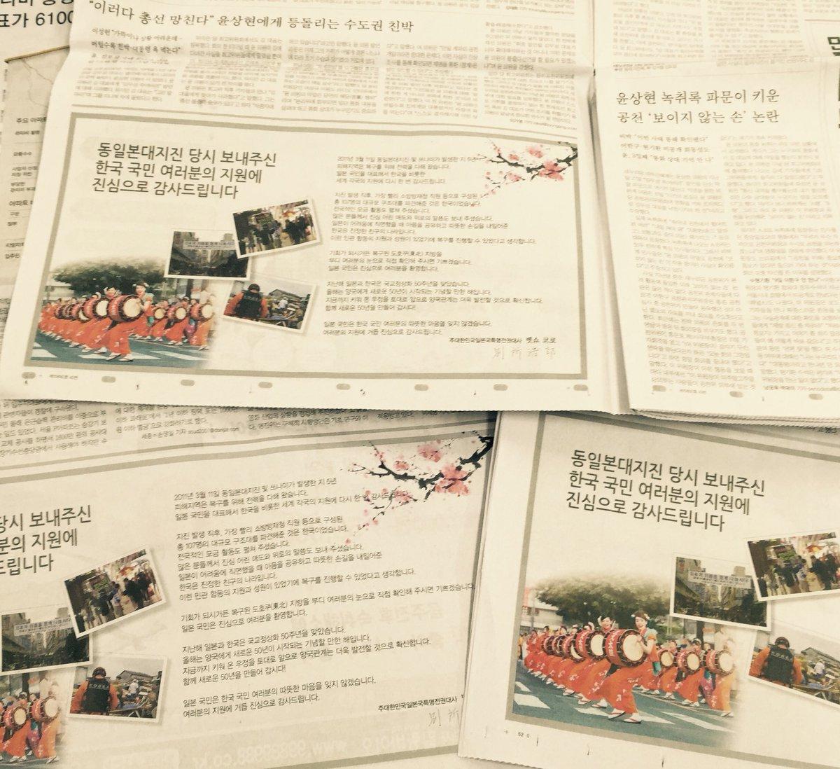 今朝の朝鮮日報、中央日報、東亜日報、各紙に出た日本政府の感謝広告。「東日本大震災当時、送っていただいた韓国国民皆さんの支援に心から感謝します」。復興する東北の姿を自分の目で見に来て欲しい、歓迎しますとのメッセージ付き。 https://t.co/SGPgXXSRoE