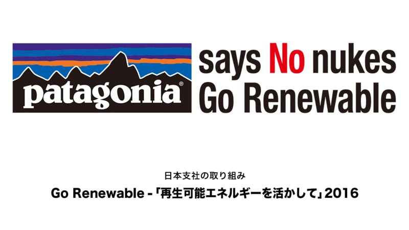 Patagonia says No Nukes Go Renewable. 行動を起こそう:https://t.co/nA860U1ODZ https://t.co/nYO1mPUBGp