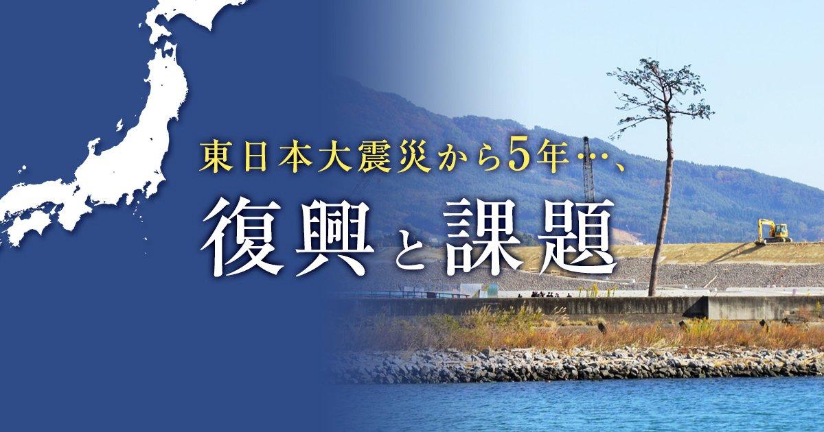 東日本大震災から5年…、復興と課題 - Infoseekニュース https://t.co/CkGk0WW1FP 東日本大震災から5年。復興の活動、被災地の声、そして残る未だ課題。東日本大震災に関するニュースや動画をまとめています。 https://t.co/wHufs8dMoA