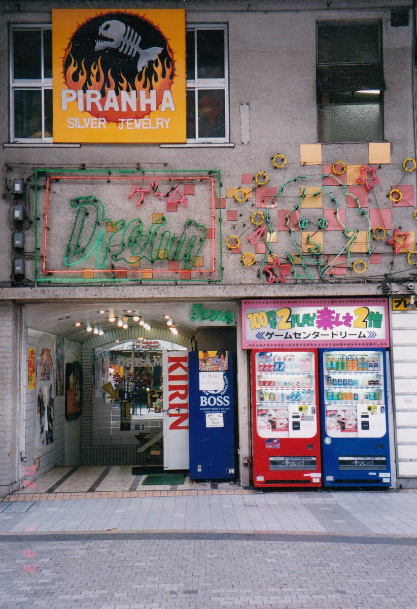 今は無き仙台のゲームセンタードリーム。閉店で拍手と花束が印象にのこっている…。 https://t.co/yjm0wC47C1