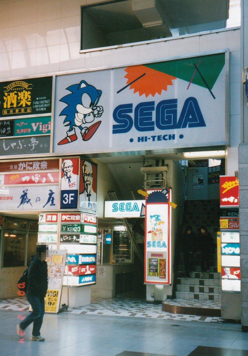 昔の仙台のゲームセンターいくつか… https://t.co/sgEGwSMmhe