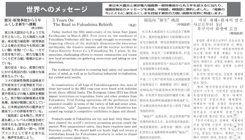 【世界へのメッセージ】東日本大震災と東京電力福島第一原発事故から丸5年を迎えるに当たり、福島民報社のメッセージを英語、中国語、韓国語に要約しました https://t.co/OX9bOi8dS9 …  福島民報 #fukushima https://t.co/1SleABH1CA