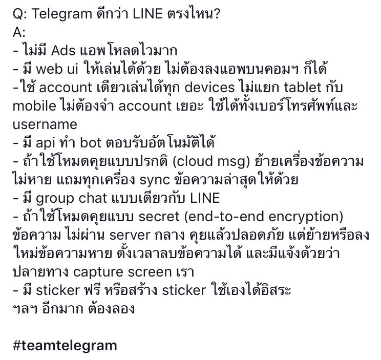 เหตุผลง่ายๆ ที่ควรหันมาใช้ telegram แทน LINE https://t.co/oltWoLtgs9