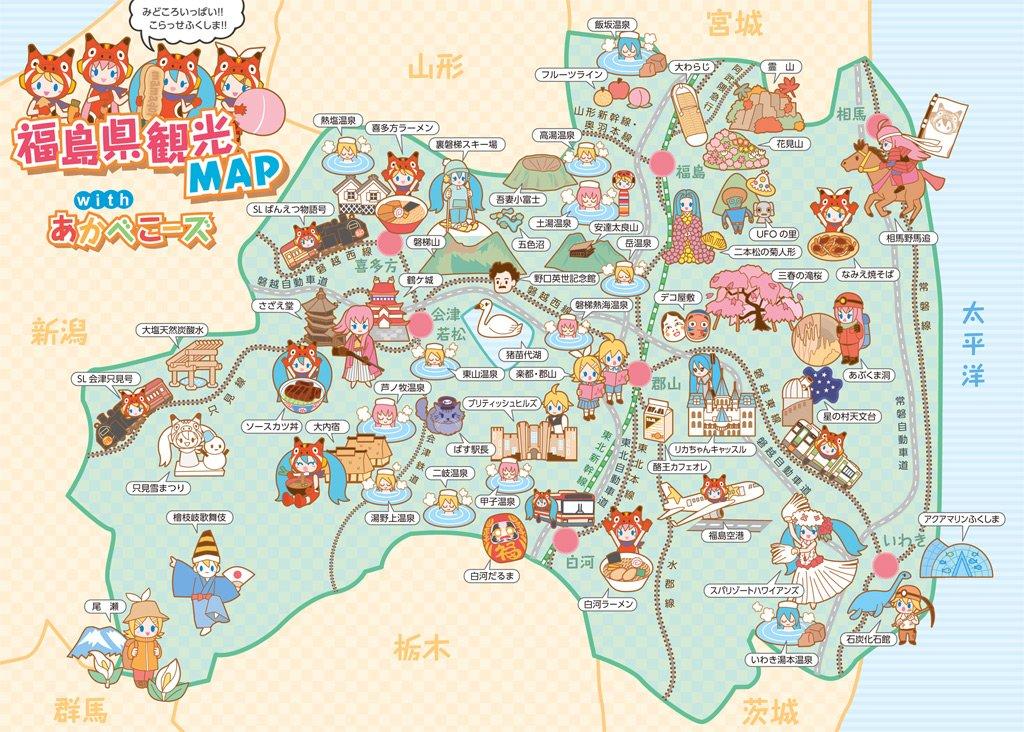 以前描いた「福島県観光マップ」に、いろいろ描き足して改訂版をつくってみました。ぜひ遊びに行ってみてください。 https://t.co/zTXmyX3oC0