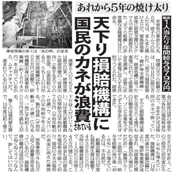 <平均給与… 約1千万円>   【天下り『損賠機構』5年間の焼け太り】 https://t.co/PXZ9vCtAMs   原発事故で、今も10万人近くが避難生活を強いられる…   @iwakamiyasumi @tim1134 https://t.co/8driF9HZQj