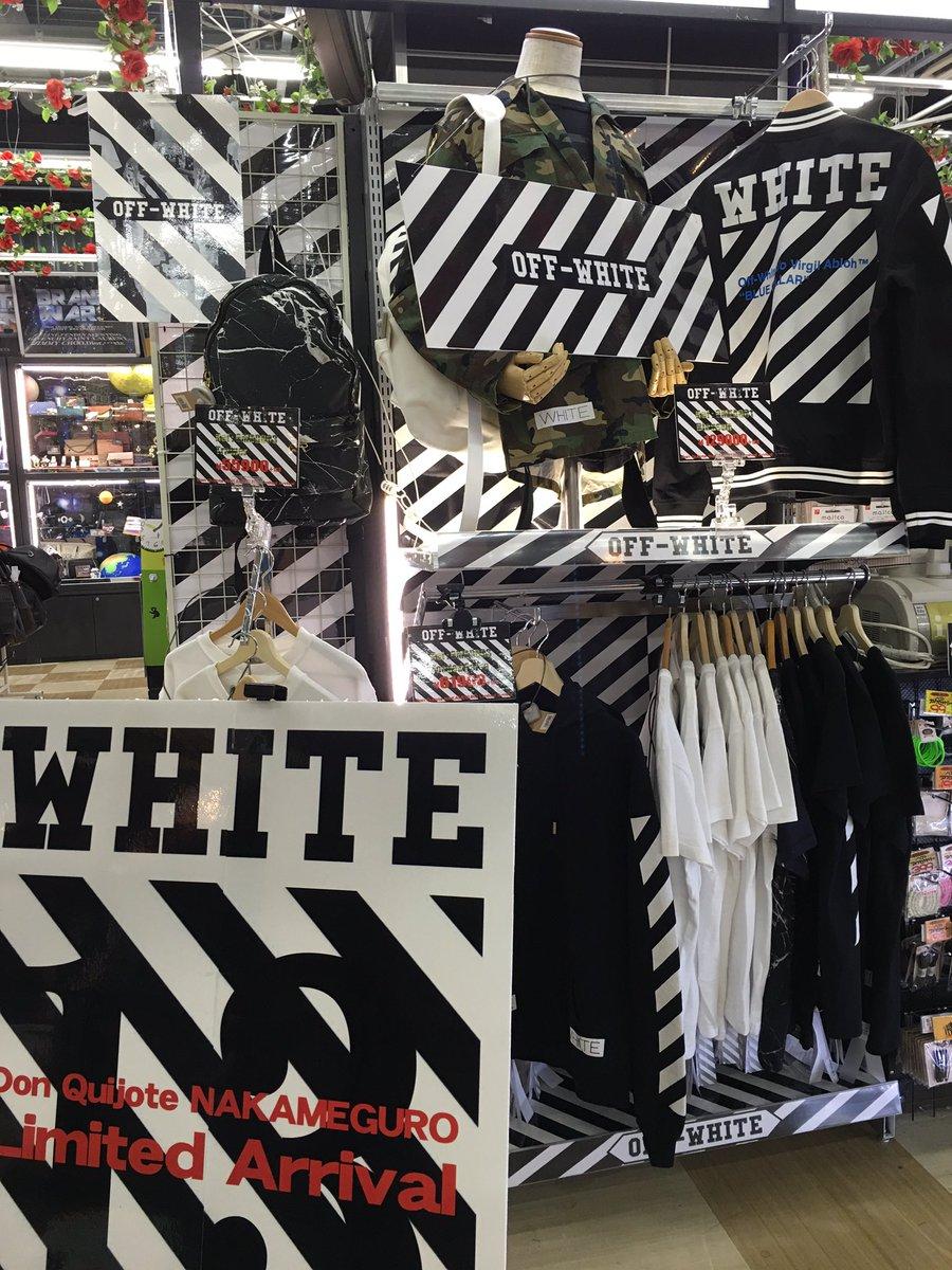 もはやOFF-WHITEがドンキで売ってる https://t.co/mpDJfxYt8m