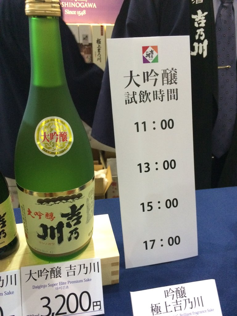 にいがた酒の陣、吉乃川ブース。秘蔵酒と大吟醸の試飲時間が決まっております!是非、時間に合わせてお立ち寄り下さい! https://t.co/6ypPYJ1B3s