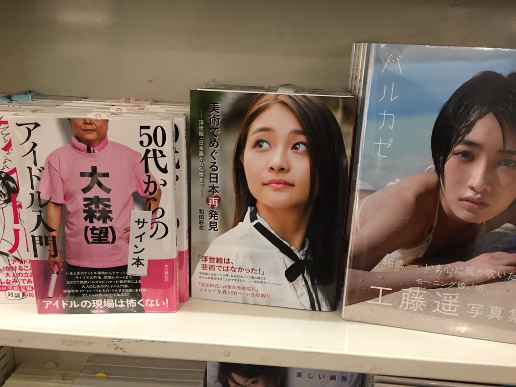 渋谷の某書店で大森望さんの『50代からのアイドル入門』、アンジュルム リーダーあやちょの浮世絵、日本画考察本、それにモーニング娘。'16くどぅーの写真集が並んでた。本の種別だけで見たら脈絡が無い組合せでも見る人が見れば共通項ある並び https://t.co/T7f8EVSxDk