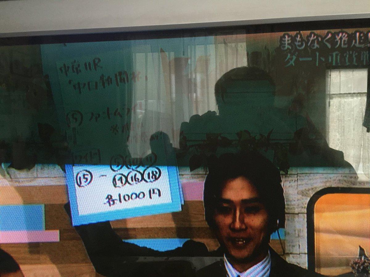 @Umaya_Daily テレ東「ウイニング競馬」:豊島記者、中日新聞杯(GⅢ)見事的中です! https://t.co/Kh3NMzoMhJ
