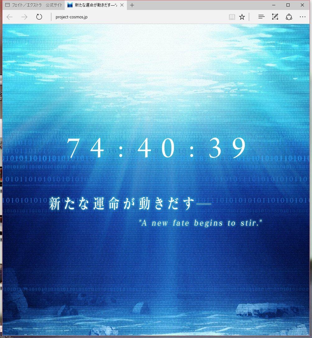 1.現れた謎のサイト https://t.co/IEDE5gHQ5C  2.ソースにFateの礼呪  3.2010年に発売されたFate/EXTRAのサイト https://t.co/MHPWFCr3j2  電子の海で会いましょう。 https://t.co/QXGWnA75zy
