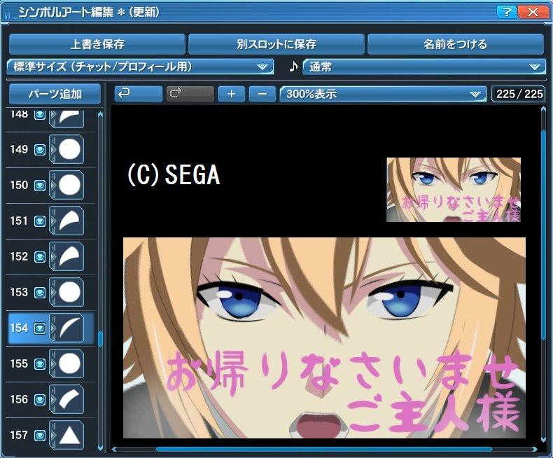 PSO2アニメより「アイカ」のシンボルアートです#PSO2 #シンボルアート