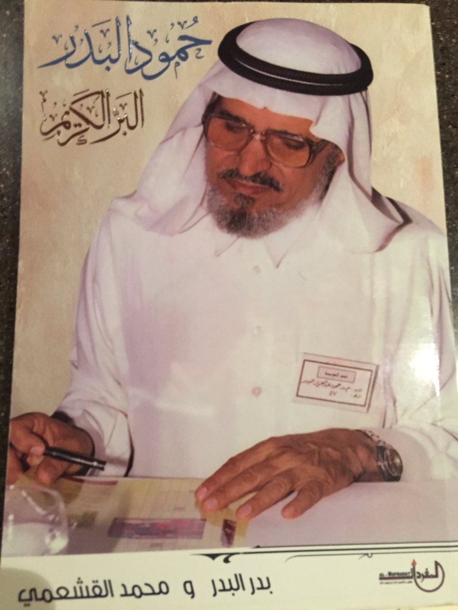 مسيرة الثمانين عاماً و تحولات الوطن في سيرة العم د حمود البدر #معرض_الرياض_الدولي_للكتاب https://t.co/gARoJr8grP