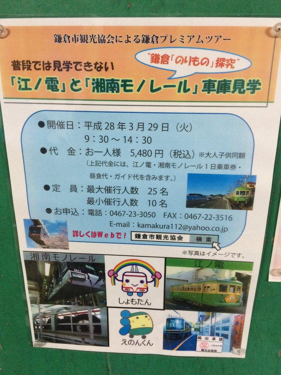 江ノ電と湘南モノレールの車庫見学ツアーをやるらしい。平日で1人5000円以上するけどw https://t.co/wceznusR6J