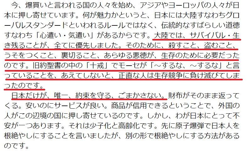例の校長、、、大陸では酷い殺し合いの歴史で、日本だけ唯一約束を守る国だ、と言いたいように見えるんだけど、これ、えげつないな。 https://t.co/HmaMm7S9ra https://t.co/un4WoNdHnm