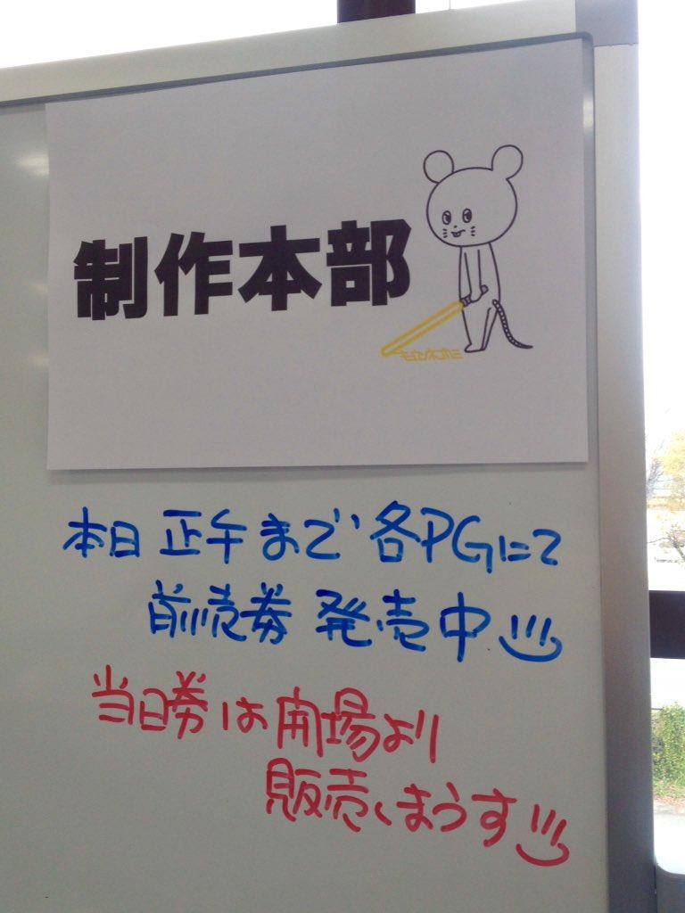 おはようございマウス。 キュウソネコカミ@インテックス大阪2日目です。 #キュウソ https://t.co/vYtvvFCTeR