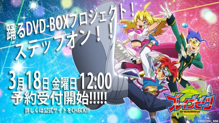 踊るDVD-BOXプロジェクト!ステップオン!!予約受付開始は【3月18日(金)12時】から!詳しくは公式サイトでチェッ