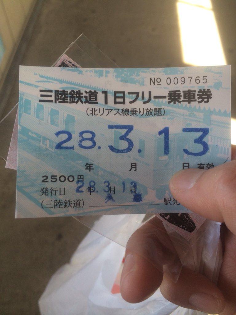 三陸鉄道のこたつ列車だー! https://t.co/sYvVVze3Al