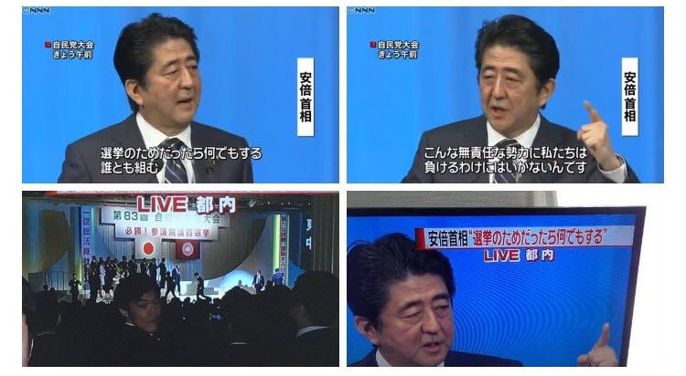 日本テレビの報道だったんですね。 上のタイトルだと安倍首相が「選挙のためならなんでもする」と言っているように見えるけど、実際は、「選挙のためなら何でもする勢力に負けるわけにはいかない」と言っているわけで、訂正した方がいいと思います。 https://t.co/0DmGoFxw2n