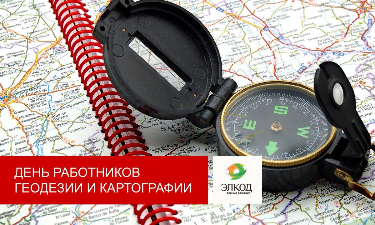 Поздравления день работников геодезии и картографии
