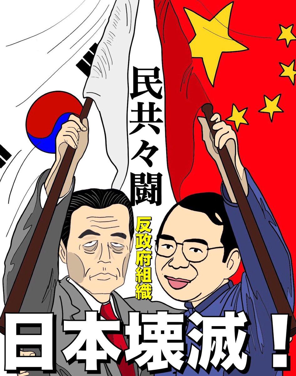 NAVER まとめ民主党(民進党)社民党(社会党)日本共産党、公明党カルト創価学会、日本維新の悪事 …