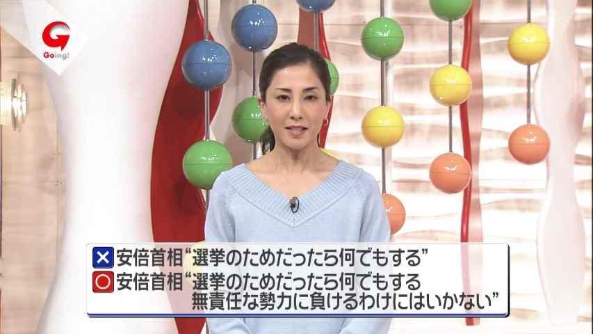 日本テレビが安倍首相の発言について深夜にこっそり訂正し、しかも、そのテロップの改行箇所に悪意を感じると、ネットで再炎上しています。(♯`∧´) https://t.co/9f9OLiczIp
