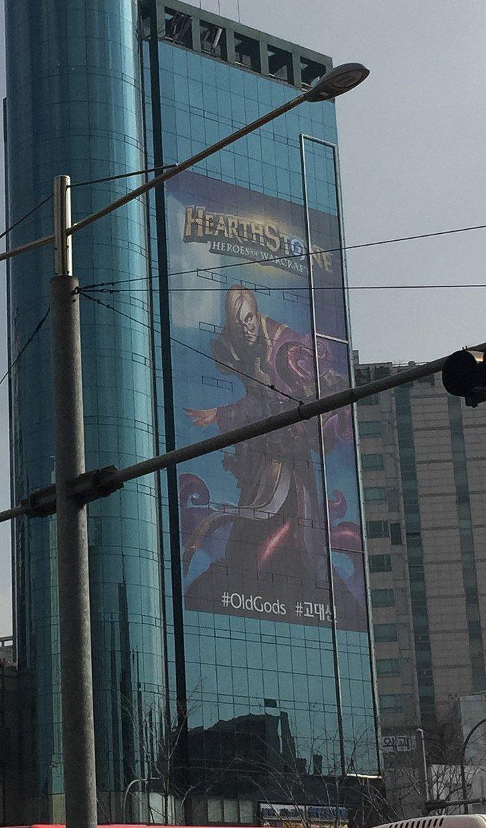 신촌 하스스톤 광고.. 연대앞인데 고대신이라니 ㅂㄷㅂㄷ https://t.co/6GjWIYYoQr