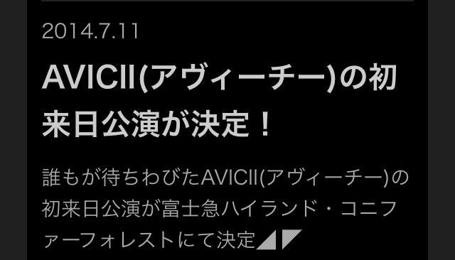 誰もが待ちわびたAVICIIの初来日公演が決定(キャンセル)→AVICIIが男の約束を果たしにくる!!(キャンセル)→頼むぜ、AVICII!僕らは君を諦めない! https://t.co/MOGvstU9BA