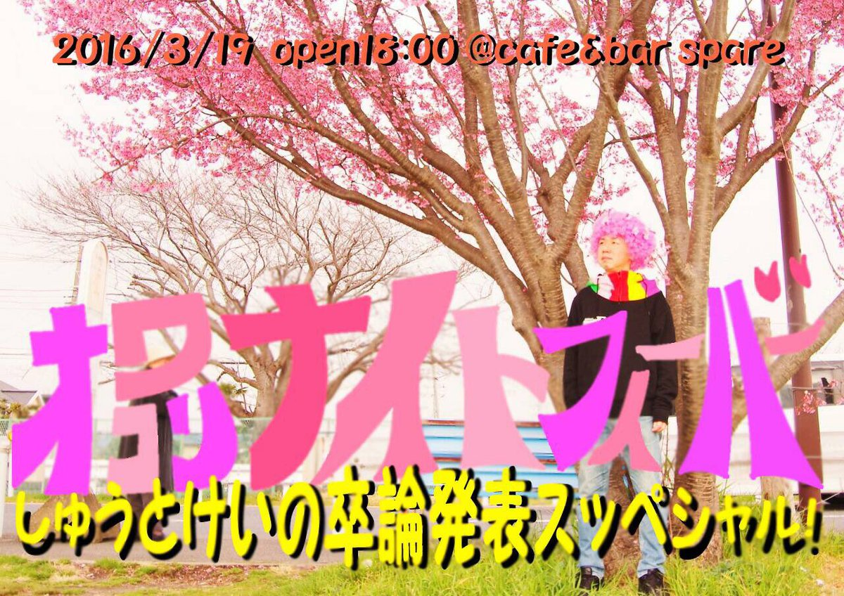 【告知】3/19(土)オワコンないと @spare2450013  18:00〜/チャージFree 今回はゲストにISHIIさん(@shiroas )を迎えて開催!大学卒業を控える若者2人による卒論発表コーナー