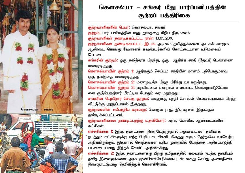 கௌசல்யா – சங்கர் மீது பார்ப்பனியத்தின் குற்றப் பத்திரிகை https://t.co/rcBjMxJ915