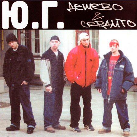 Hip-hop, rap) юг (южные головорезы / юг) - дискография - 6 альбомов (1999 - 2010) mp3 (tracks); 320 kbps