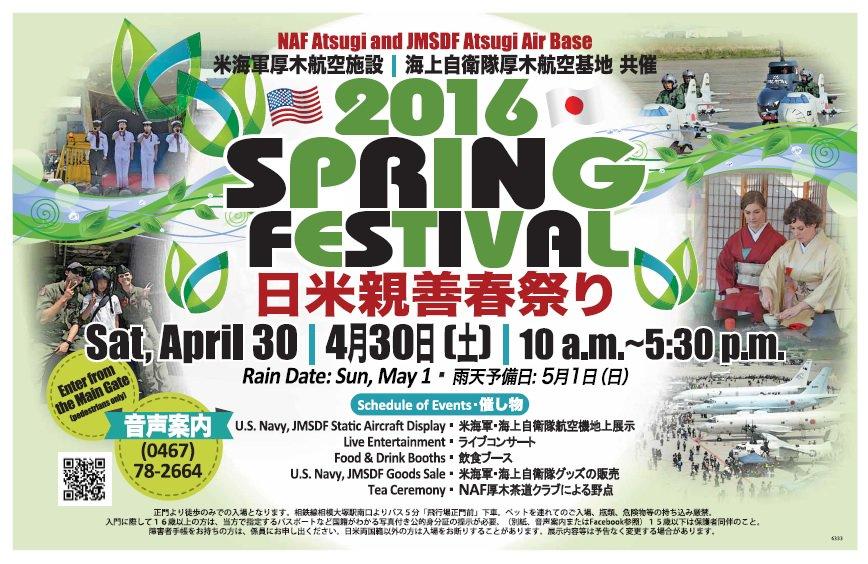 厚木日米親善春祭りのポスターと身分証のご案内が出来ました。#NAF厚木 #春祭り https://t.co/QbN5J6ATri